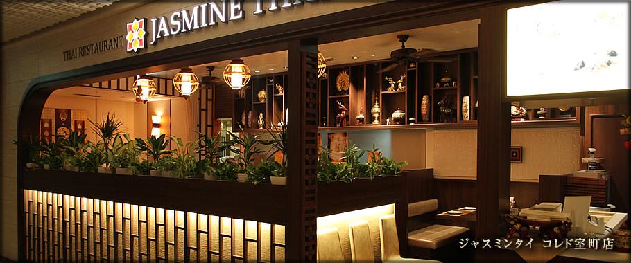 クーポン・地図 : ジャスミンタイ 西武池袋店 (JASMINE THAI) - 池袋/タイ料理 [食べログ]