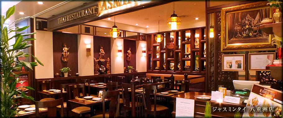 ジャスミンタイ 西武池袋店 (JASMINE THAI) - 池袋/タイ料理 [食べログ]