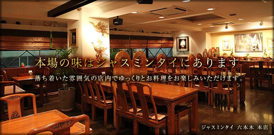 高田馬場タイ古式マッサージ タイジャスミン